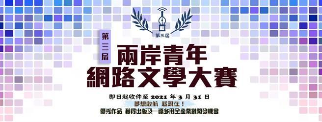 第三屆兩岸青年網路文學獎已開始徵件。(主辦單位提供)