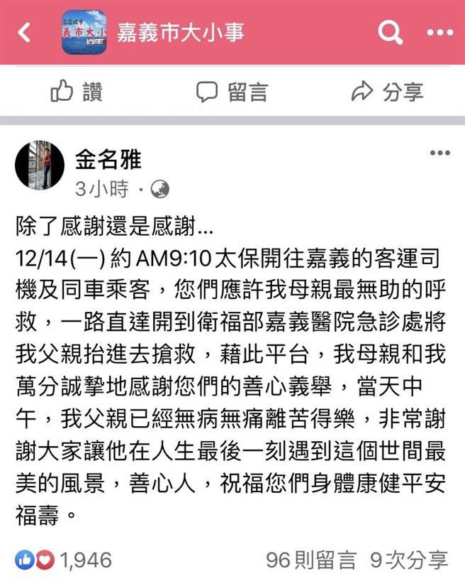 老翁家屬在臉書社團PO文感謝嘉義客運司機賴信慧和不知名的乘客。(呂妍庭翻攝)