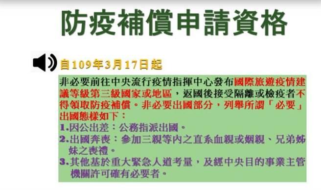 指揮中心發布防疫補償申請資格。(指揮中心網站)