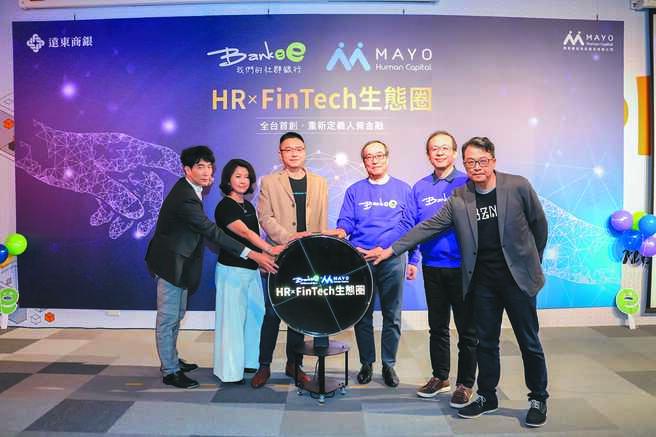 遠銀Bankee社群銀行與鼎恒數位推出全台首創HR Fintech生態圈。圖/遠東商銀提供