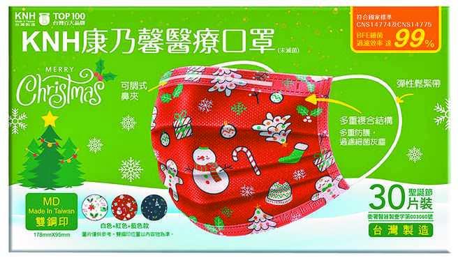 康乃馨醫療口罩耳帶30片盒裝耶誕節限定款,300元 。(屈臣氏提供)
