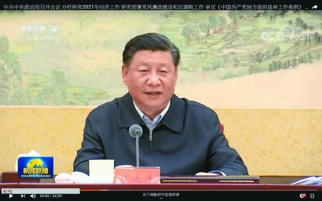 中共總書記習近平12月11日主持政治局會議。(央視截圖)