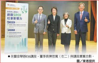 永丰ESG讲座 创SROI社会影响力