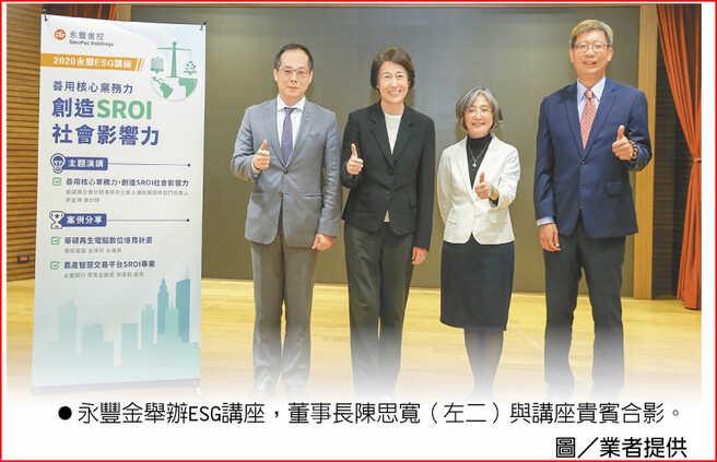 永豐金舉辦ESG講座,董事長陳思寬(左二)與講座貴賓合影。圖/業者提供
