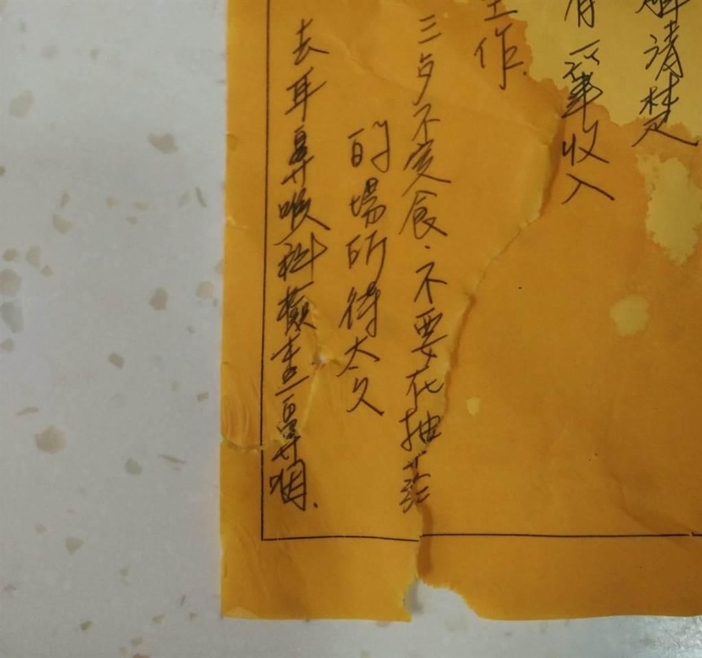 男子年初罹患鼻咽癌,透過治療已無大礙,返家休養後意外發現,兩年前去宮廟問事的字條,他一看驚呆,原來神明早提醒他要注意身體。(圖/翻攝自靈異公社)