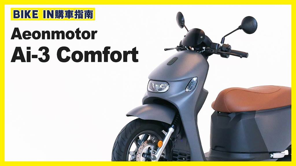 [購車指南] Aeonmotor Ai-3 Comfort / Comfort+