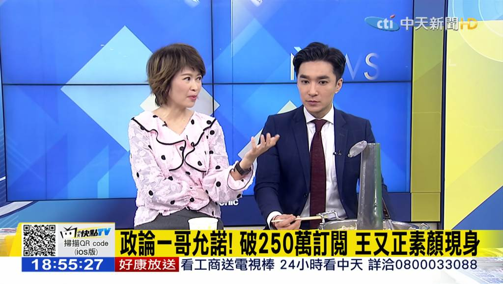中天主持人王又正、主播盧秀芳,邊吃火鍋邊聊新聞話題。(圖/摘自中天電視YouTube)