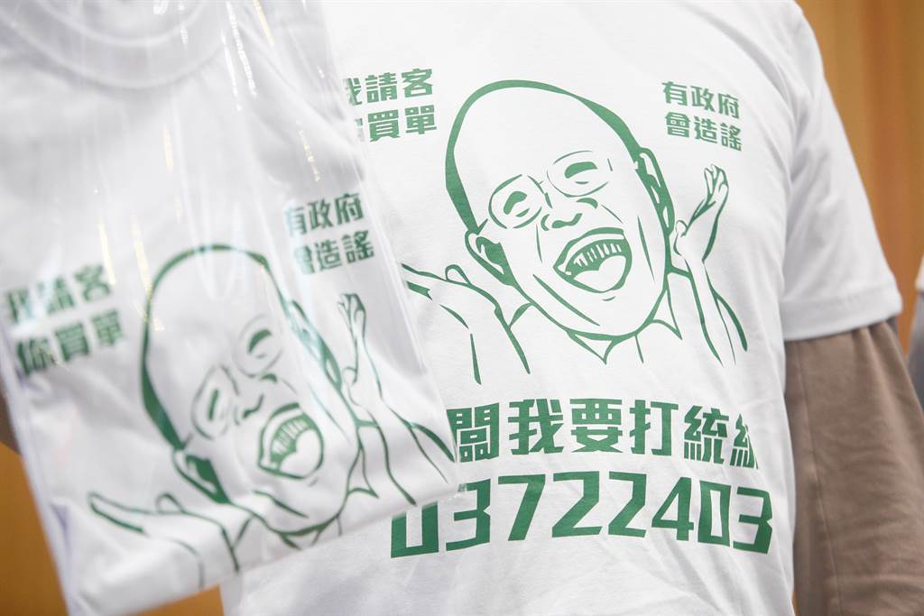 行政院前發言人丁怡銘訂牛肉麵、行政院長蘇貞昌買漫畫的報統編產生爭議,國民黨青年團成員16日在中央黨部舉辦「新衣」發表會,現場穿上印有蘇貞昌頭像與行政院統編號碼「03722403」的T恤,呼籲所有朋友跟他們一起團購這件T恤,這樣走出去哪裡,老闆都會記得打統編,就不會說「有人多事」了。(張鎧乙攝)