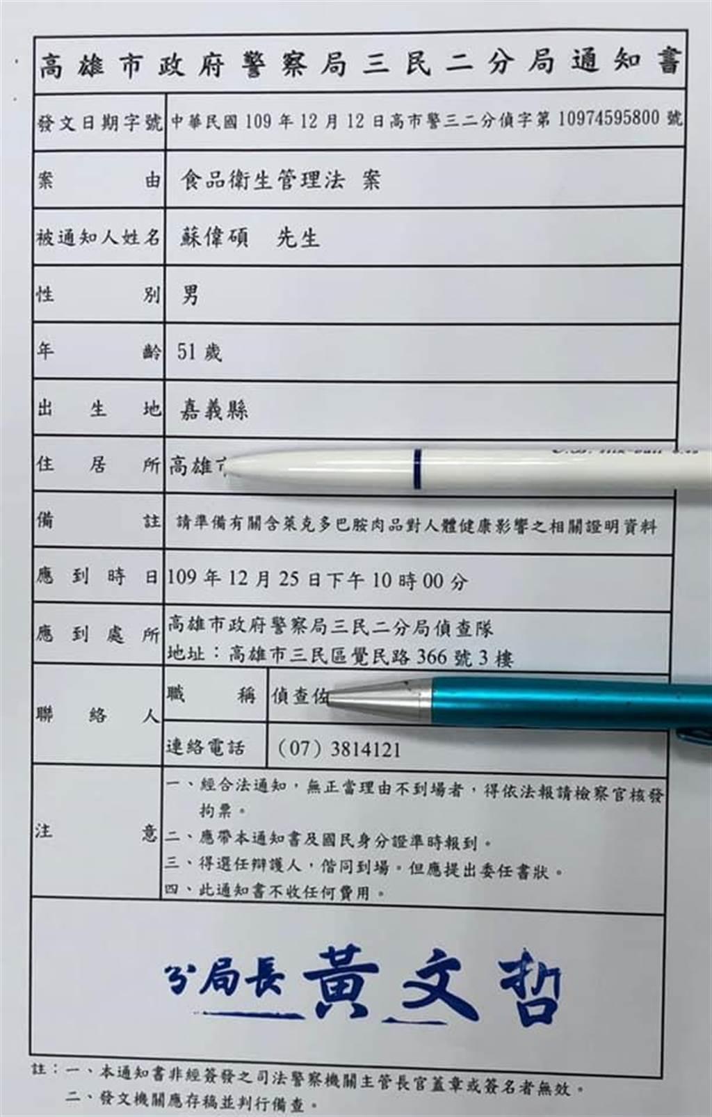 高雄榮總台南分院前主治醫師蘇偉碩公開反萊豬,高雄市政府警察局要求到案說明。(圖/摘自我+1臉書)