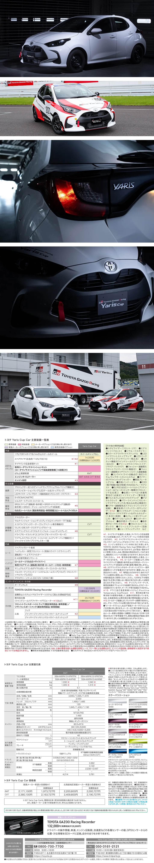 平民賽車的新選擇,TRD Toyota Yaris Cup Car 發表