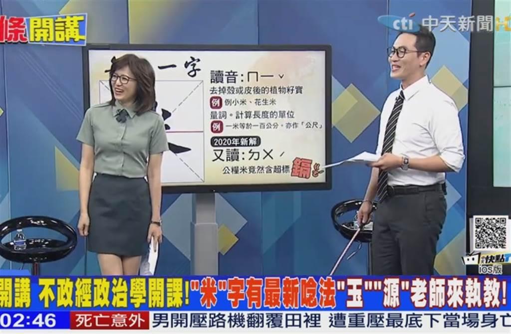 周玉琴身上这套制服其实是跟张雅婷借的。(取自中天电视YouTube)