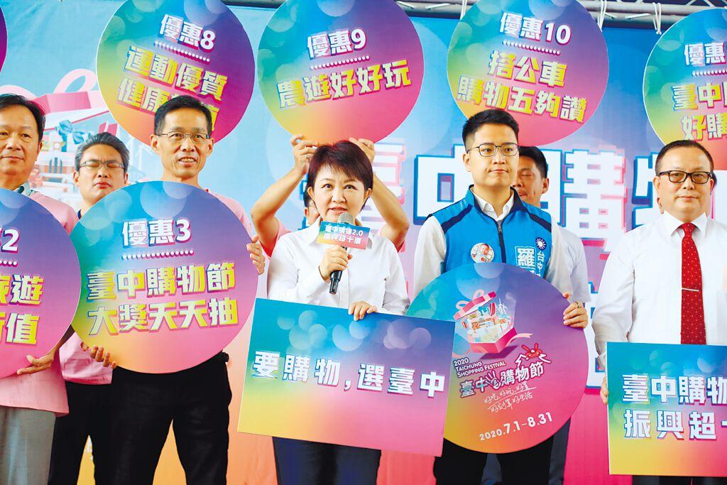 臺中市政府在7、8月間推出「臺中購物節」,累計消費登錄金額高達87.6億元。圖/本報資料照片