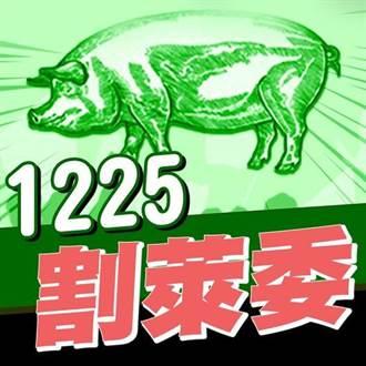 羅智強點名「四大萊委」 發動「1225割萊委」