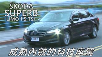Škoda Superb Limo菁英版1.5 TSI,成熟內斂的四門房車|新車試駕