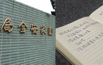 國安局軍官涉性侵 女同學詛咒信內容曝光
