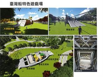 「大船來了」主題遊戲場公園 台南明年動工