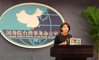 文化部下架陸童書 國台辦批民進黨煽動仇中、反中情緒