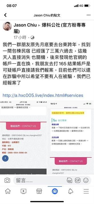 阿妹台東跨年演唱民宿爆滿 民眾網路訂房慘遭詐噴飛36000