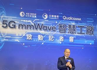 《科技》三強共建日月光智慧工廠 高通劉思泰:台灣躋身mmWave會員