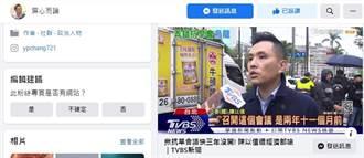 陳以信遭嗆「搞烏龍」  張雅屏諷:騙與ㄠ成為民進黨執政常態?