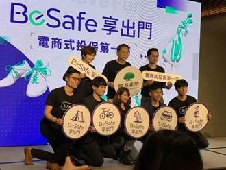 首創電商式投保平台 「國泰BeSafe享出門」