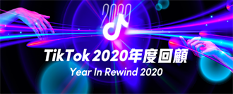 TikTok年度迷因「#一剪梅」 GEM鄧紫棋粉絲數破140萬