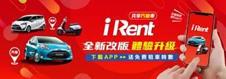 iRent APP全新改版 高雄路边租还同步上线