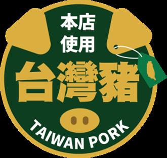 有政府會做圖?台灣豬貼紙標章長太像 攤商霧煞煞
