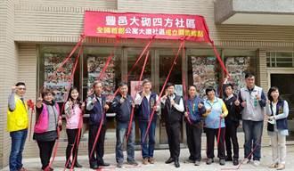 台中首創 公寓大廈管委會成立社區照顧關懷據點