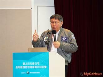 柯文哲:北市务实解决问题,也吁执政党儘速通过税制改革