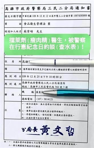 反萊豬遭查水表 警局:上級機關指示
