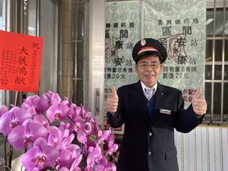 兄弟先後擔任台鐵永康車站站長 曾俊銘今報到