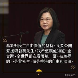 聲援黎智英 蔡英文:被羞辱是香港自由法治