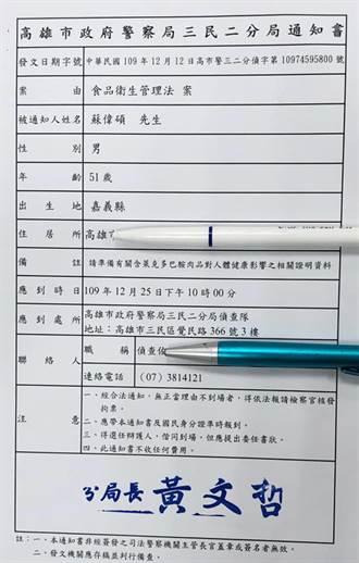台中市議員羅廷瑋力挺蘇偉碩醫師 抨擊停止綠色恐佈、停止查水表