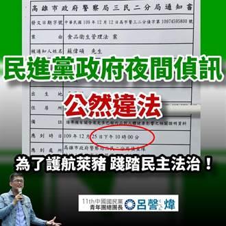 反萊豬醫師被查水表  呂謦煒痛批:為護航萊豬 踐踏民主法治