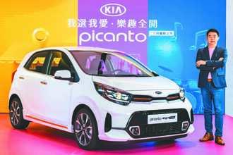 入手時尚掀背小車 KIA Picanto 54.9萬起