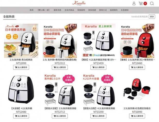 凱羿引進在日本大賣的Karalla氣炸鍋,帶動台灣市場熱銷。(圖/翻攝自Karalla台灣官網)