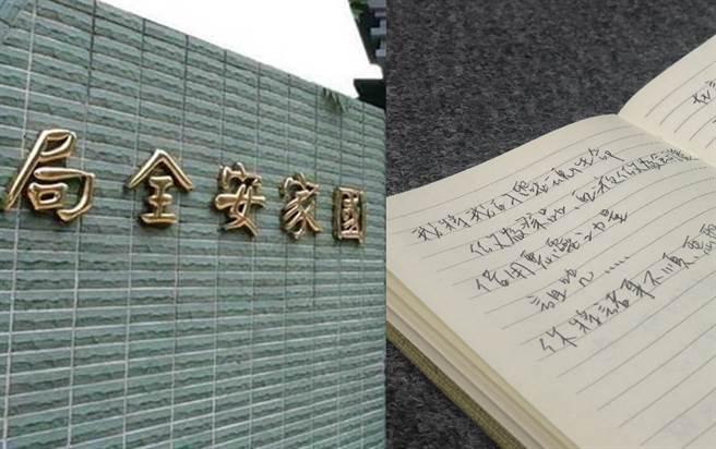 國安局軍官涉性侵還阻提告,事後更矢口否認,女同學崩潰寫下詛咒信。(合成圖/資料照、詛咒信為示意畫面,非當事人親筆信)