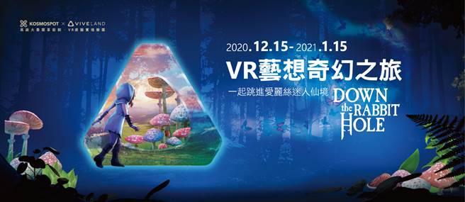 即日起至2021年1月15日民眾可免費索票體驗《跳進兔子洞-VR藝想奇幻之旅》。(HTC提供/黃慧雯台北傳真)