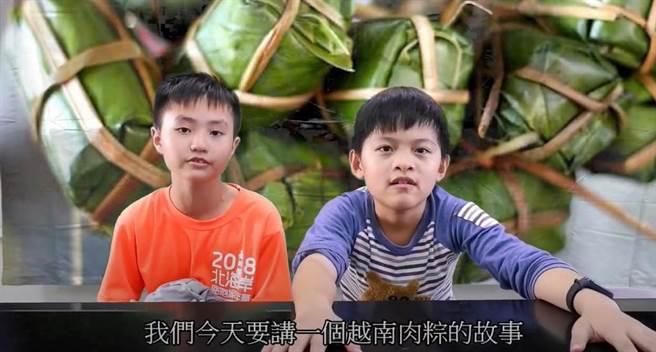 石门国小四年级的郑智擎(左)、李家诚(右),妈妈都来自越南,他们拍摄影片介绍越南的肉粽文化。(台科大提供/李侑珊台北传真)