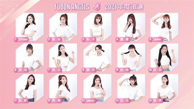 新生的美丽后盾 Fubon Angels年度徵选人气投票开始。(富邦悍将提供)