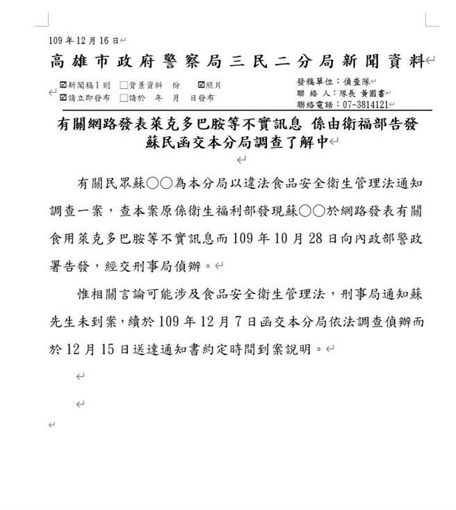 三民二分局說明案件是衛福部告發。