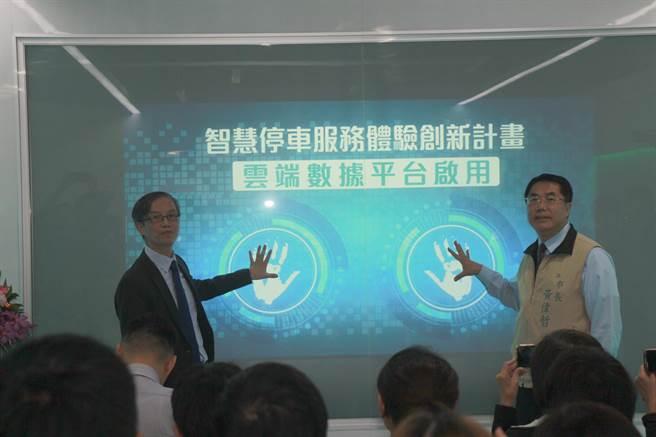(右)台南市長黃偉哲啟用雲端數據平台,讓民眾體驗服務創新又便利的智慧停車模式。(圖:台南市政府提供)