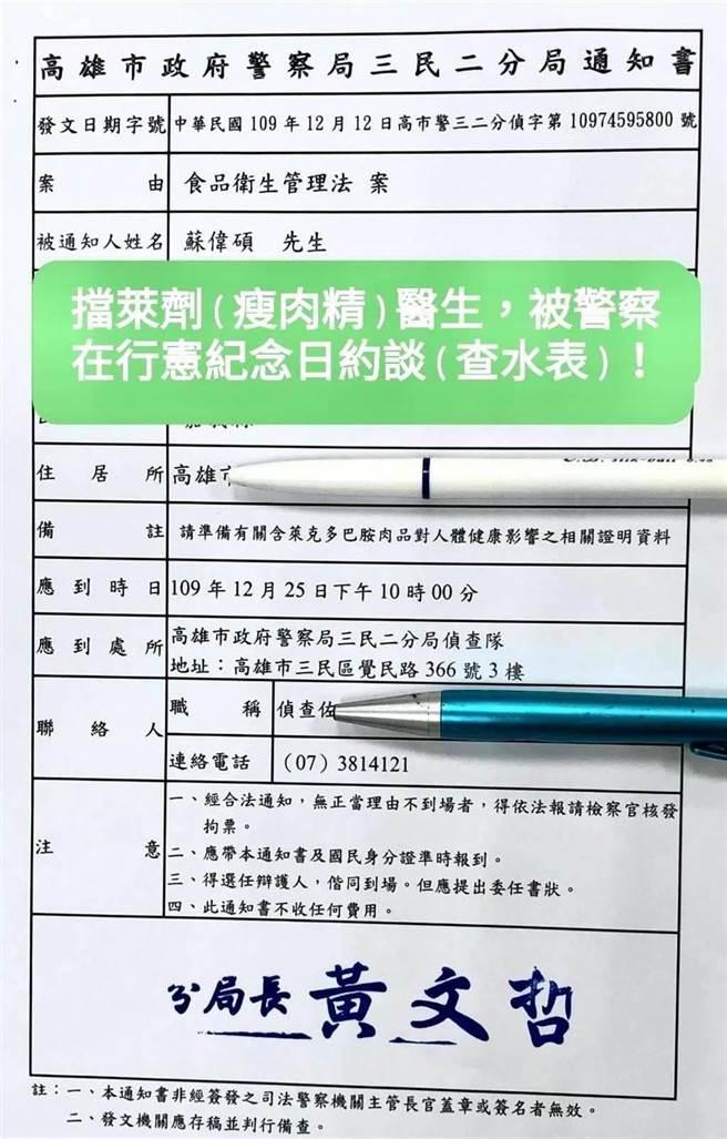 蘇偉碩日前接獲高雄市警方的傳喚通知書。(取自林為洲臉書)