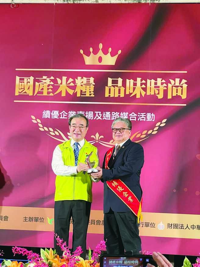 百年福寿喜瑞尔谷物食品获得农粮署国产米粮绩优企业的表扬,董事长洪尧昆(右)代表领奖。图/林宜蓁