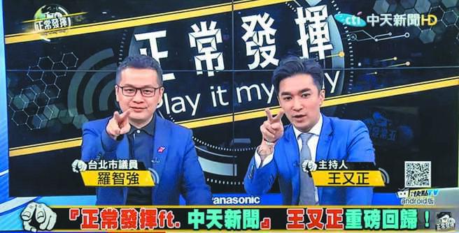 王又正(右)主持《正常发挥ft.中天新闻》,14日晚间邀台北市议员罗智强当来宾。(中天新闻台提供)