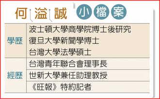 关中天、管网路 台湾言论不自由