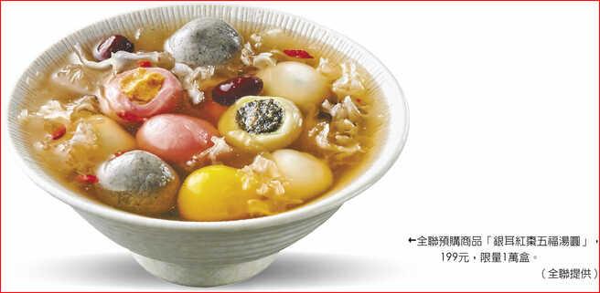 全聯預購商品「銀耳紅棗五福湯圓」,199元,限量1萬盒。(全聯提供)