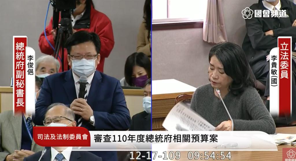 國民黨立委李貴敏(右)質詢總統府副秘書長李俊俋(左)。(國會頻道)