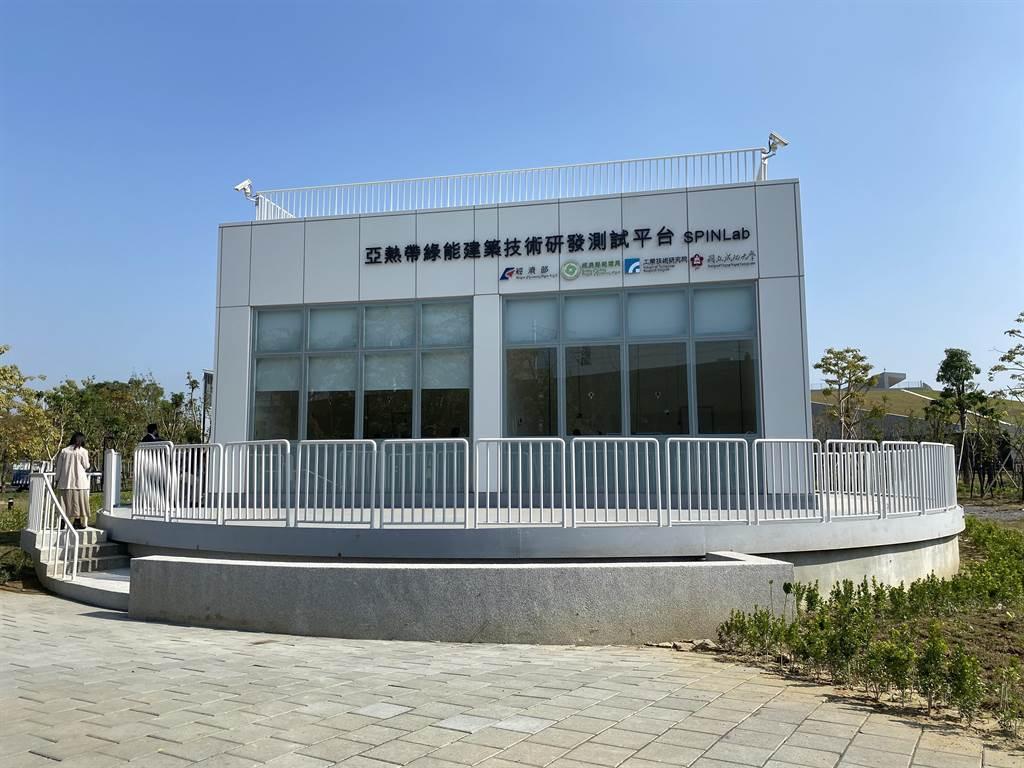 全球首座亞熱帶綠能建築技術研發測試平台結合美國新加坡等國際研發單位,投入跨氣候帶綠能建築研發。(曹婷婷攝)